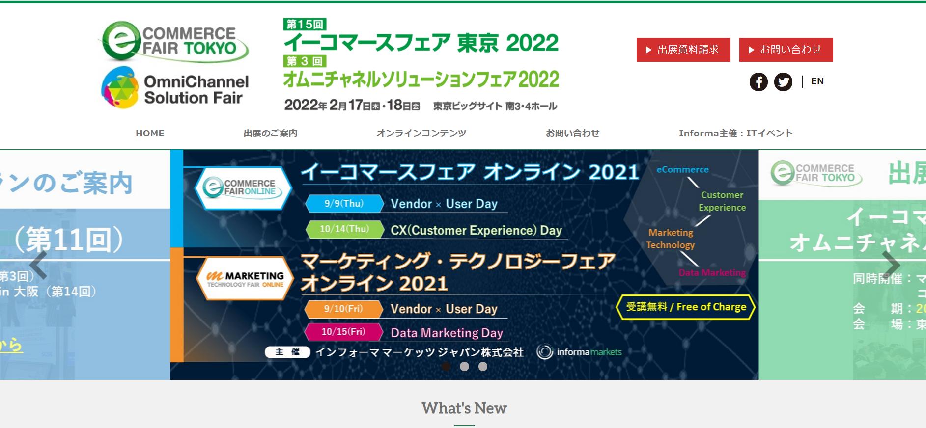 マーケティング・テクノロジーフェアオンライン2021