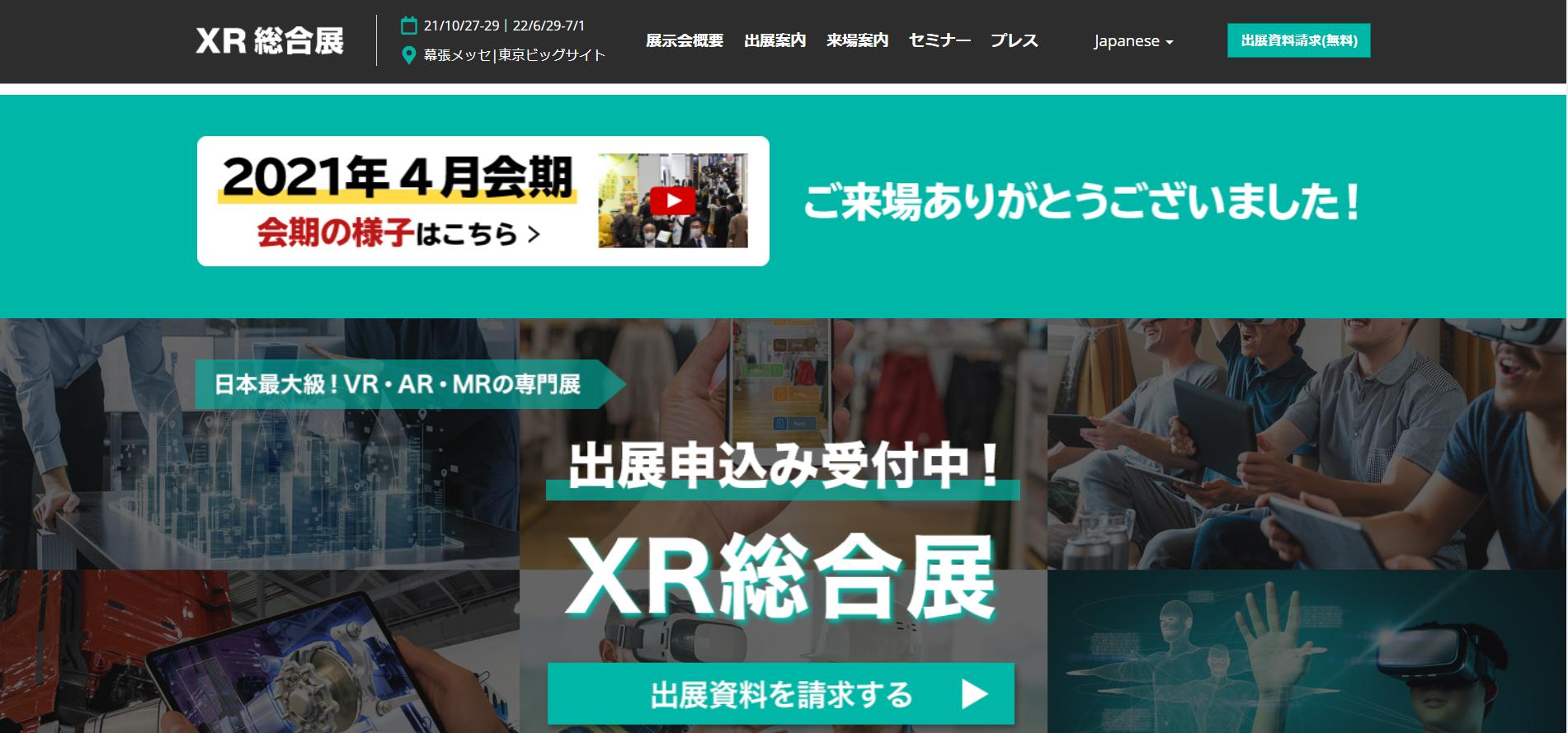 XR総合展