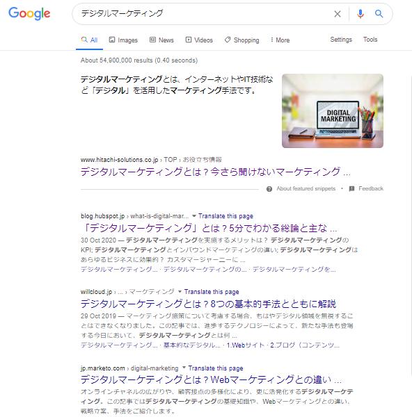 デジタルマーケティング検索結果