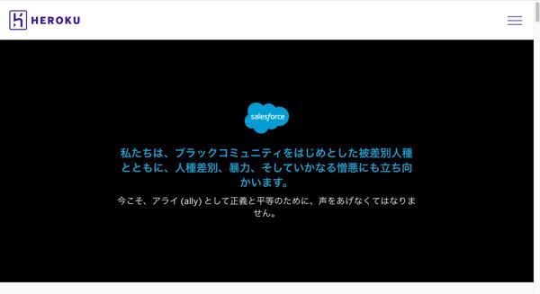 Herokuのトップ画像