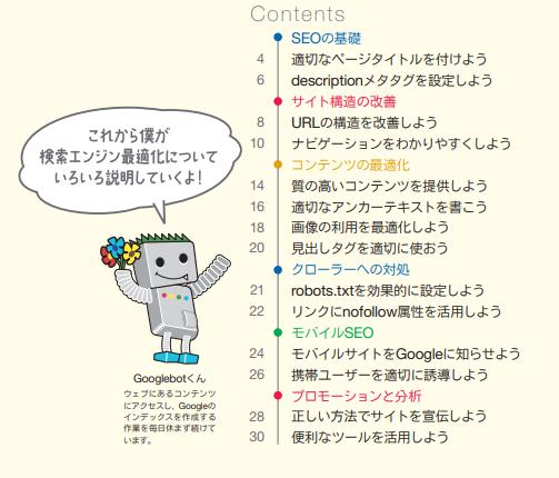 Google SEOの基本
