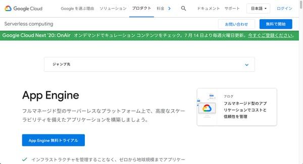 Google App Engineのトップ画像