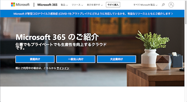 Microsoft Office 365のトップ画像
