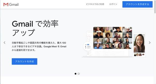 Gmailのトップ画像