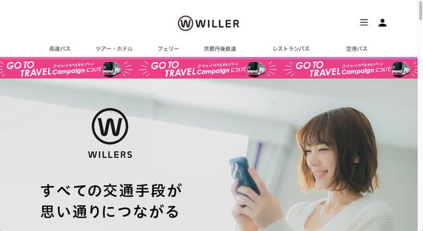WILLERSのトップ画像
