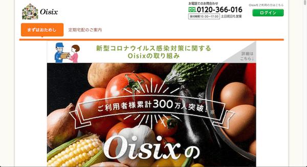 株式会社オイシックスのトップ画像