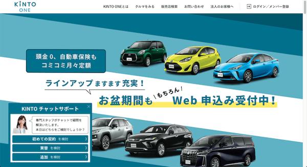 株式会社KINTOのトップ画像