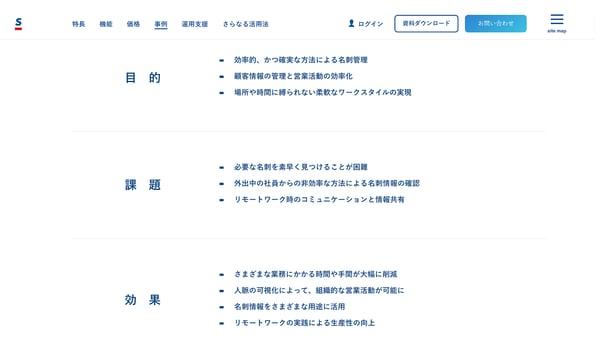 株式会社Sansanの事例ページ