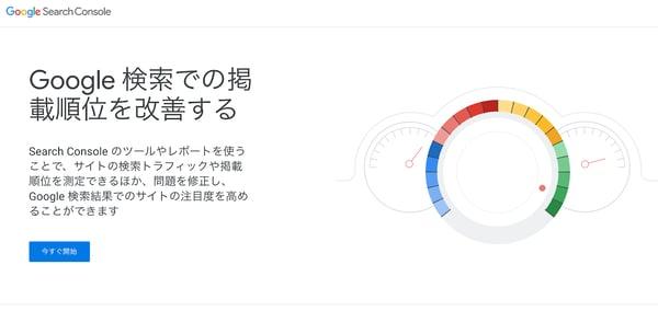 「Google Search Console」のトップ画面