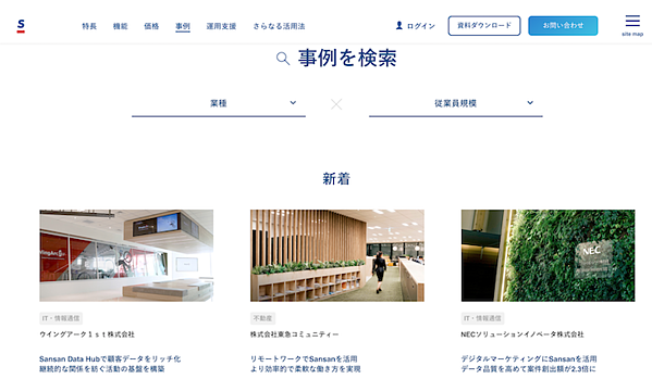 株式会社Sansanの事例検索ページ