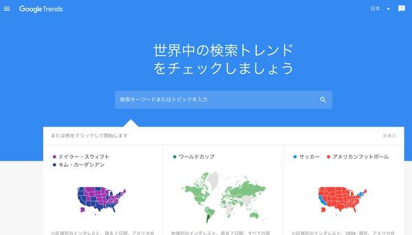 「Google トレンド」のトップ画面