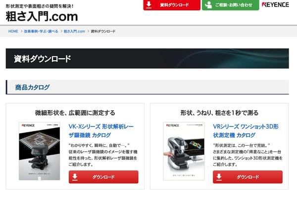 「キーエンス」の「粗さ入門.com」の資料ダウンロードページ