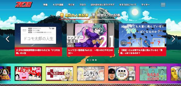 Webメディア「オモコロ」のトップページ