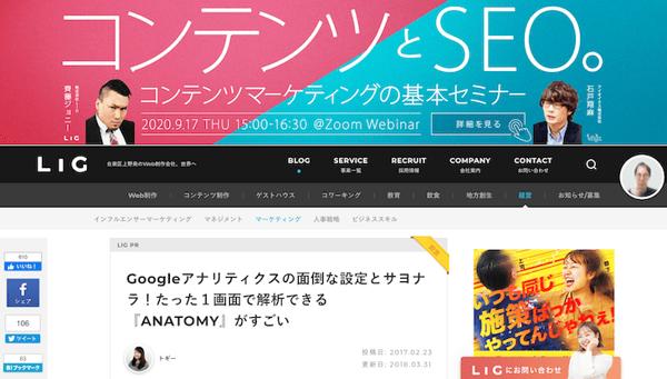 「LIGブログ」の「ANATOMY」の記事広告