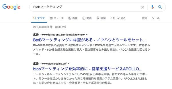 「BtoBマーケティング」と検索したときに、上位に表示される広告