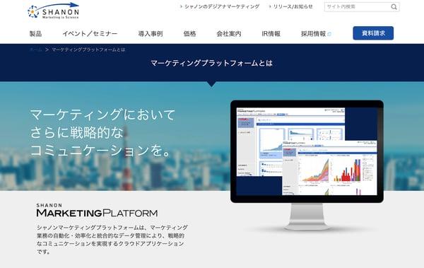 シャノンマーケティングプラットフォームの製品画像