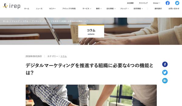 irepのビジネスブログ