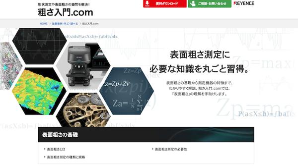 「キーエンス」の「粗さ入門.com」のトップページ