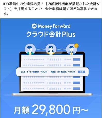 「マネーフォワード」のFacebook広告