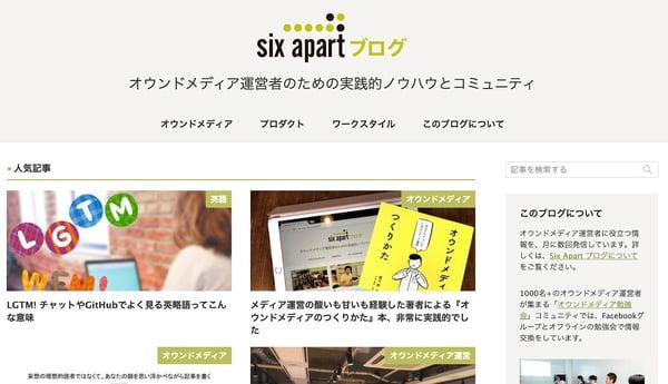 Six Apart ブログ