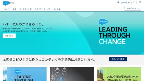 Salesforceのウェブサイト