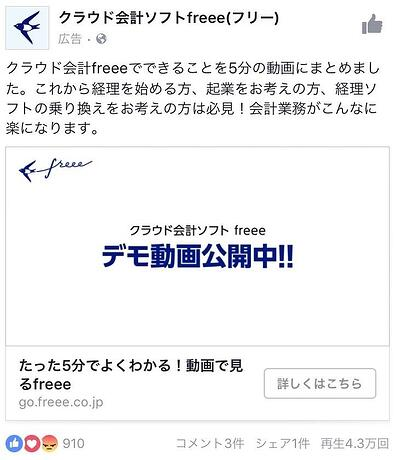 freeeのFacebook広告