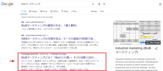 オーガニック検索の結果