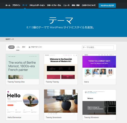 Wordpressの多彩なテーマ