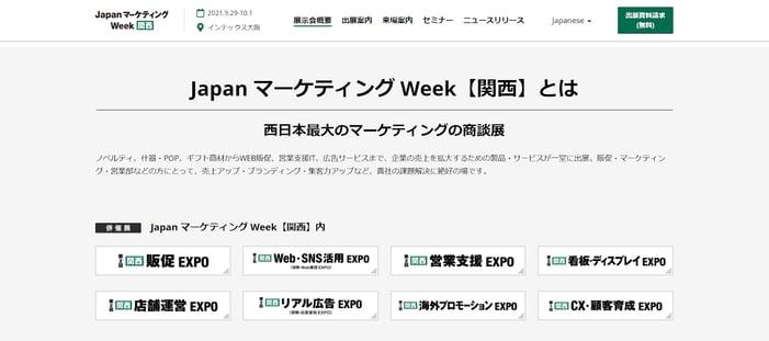 Japan マーケティング Week 関西
