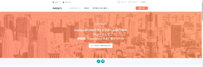 HubSpotのOperations Hub