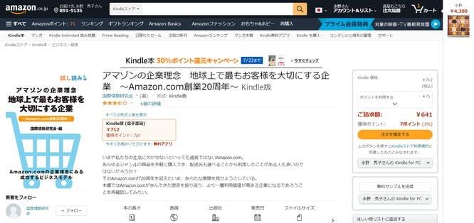 Amazonの書籍