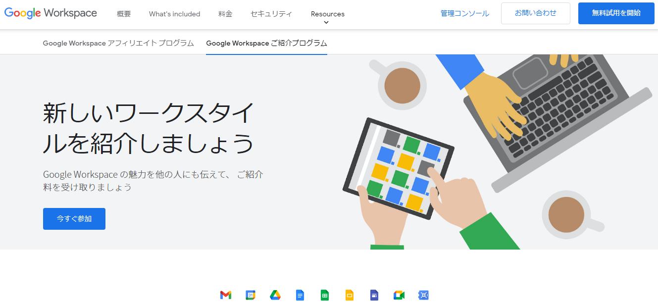 Google WorkPlace(紹介システム)