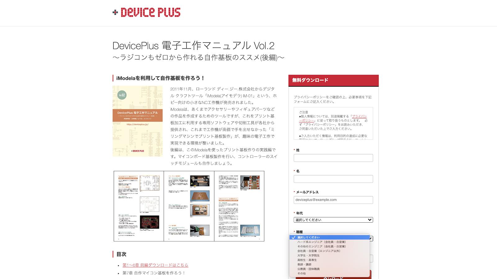 DEVICE PLUSの電子工作マニュアル