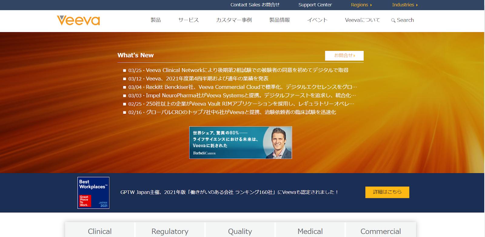 Veevaのウェブサイト