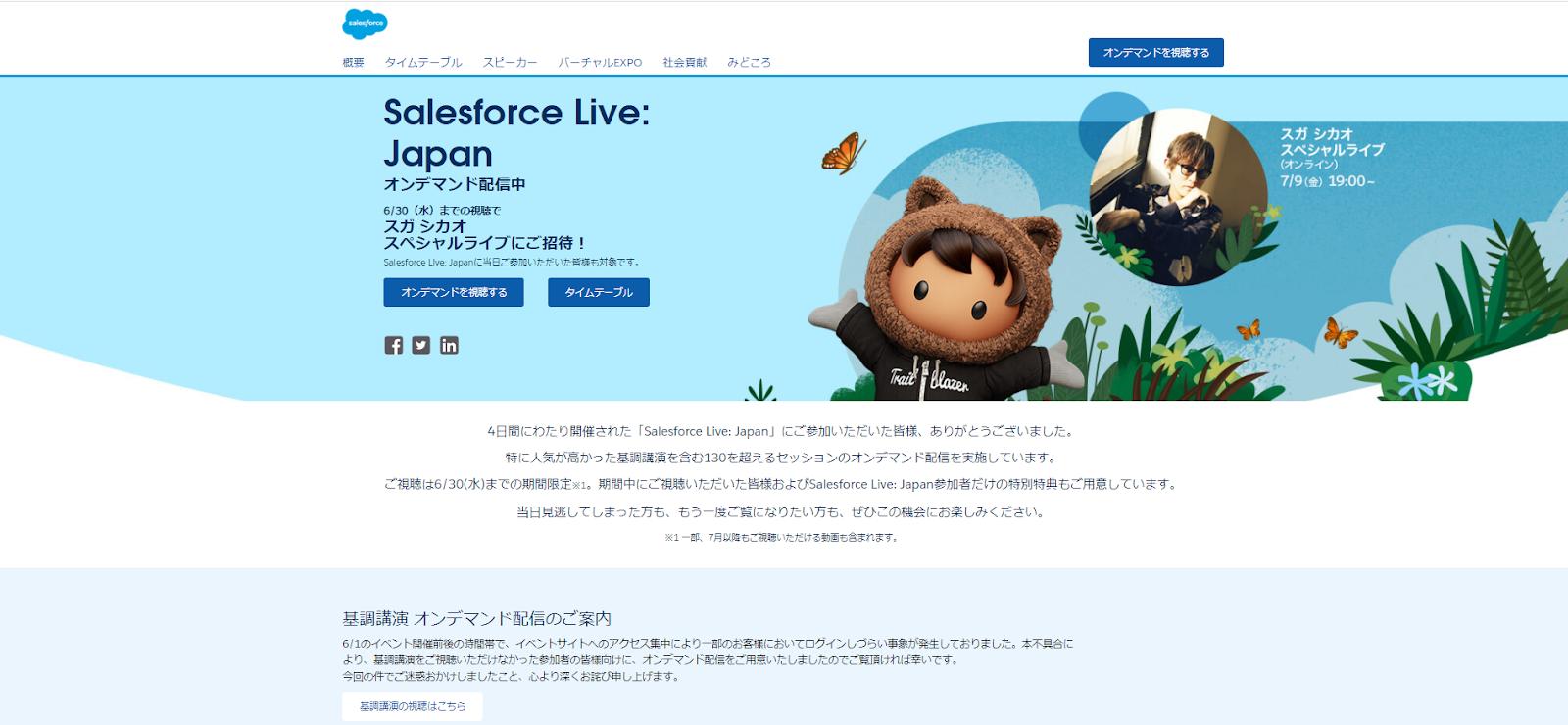 セールスフォースのウェブサイト